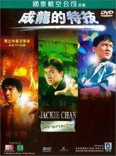 Movie Jackie Chan: My Stunts
