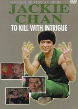 Movie To Kill with Intrigue