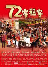 Movie 72 Tenants of Prosperity