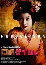 Movie RoboGeisha