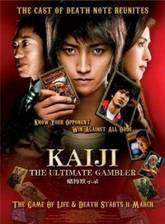 Movie Kaiji: The Ultimate Gambler