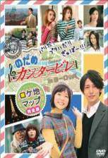 Movie Nodame Cantabile in Europe