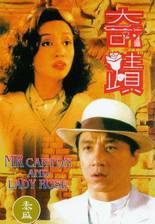Movie Miracles - Mr. Canton and Lady Rose