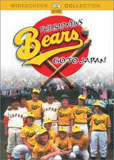 Movie The Bad News Bears Go to Japan
