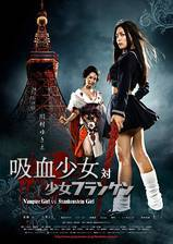 Movie Vampire Girl vs. Frankenstein Girl