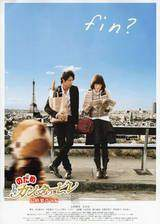 Movie Nodame Cantabile: The Movie II