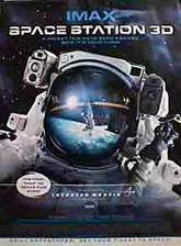 Movie Space Station 3D